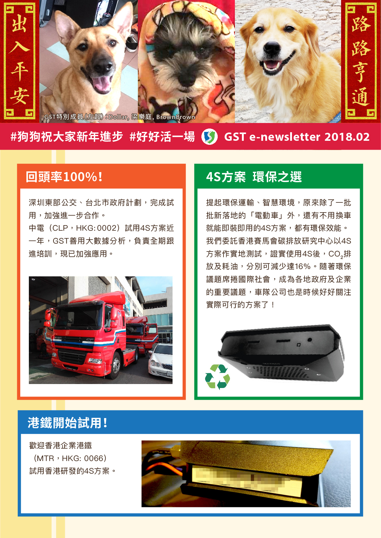 Page 1 - 悼念大埔公路事故遇難者 Page 2 - 港鐵開始試用4S方案 Page 3 - Delegation to Connected City Conference 2018 and Beijing Belt and Road Trip in Great Hall of the People